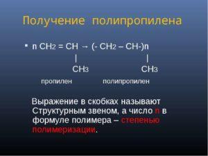 реакция получения полипропилена
